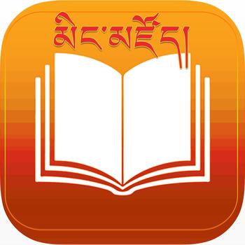 Tibetan English Chinese Dictionary 書籍 App LOGO-APP試玩
