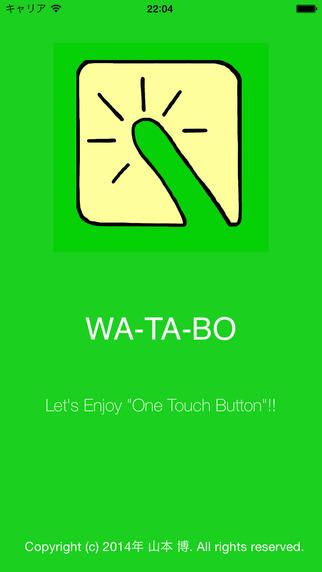 WATABO〜わたぼ〜