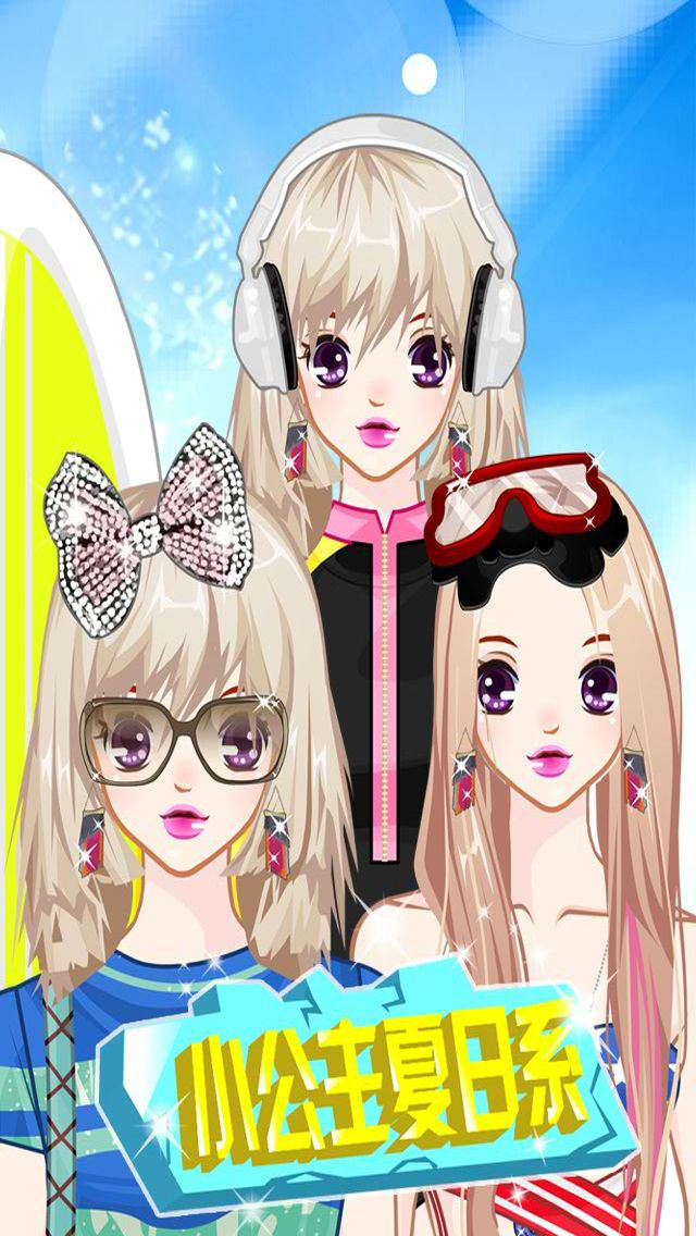 小公主夏日系 - 甜心美女,女生换装养成游戏