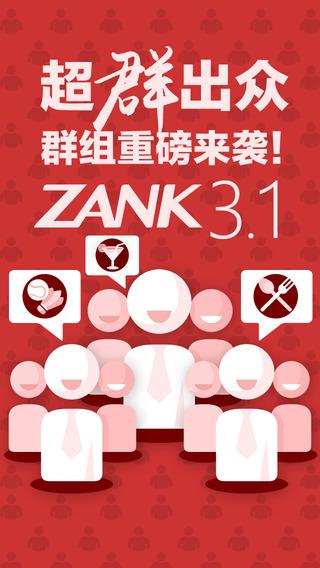 ZANK - Gay活动 同志兴趣群组