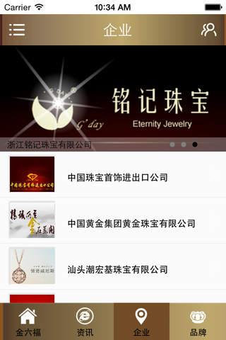 jinliufu screenshot 3