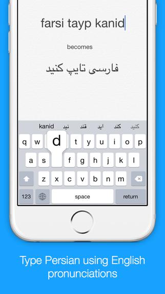 Persian Transliteration Keyboard by KeyNounce