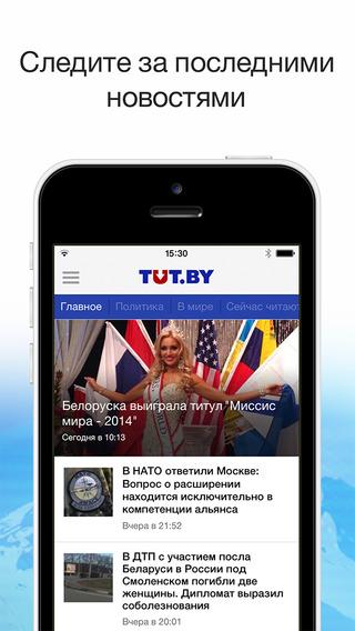Новости Беларуси и мира от TUT.BY: экономика политика наука и техника игры автоновости спорт