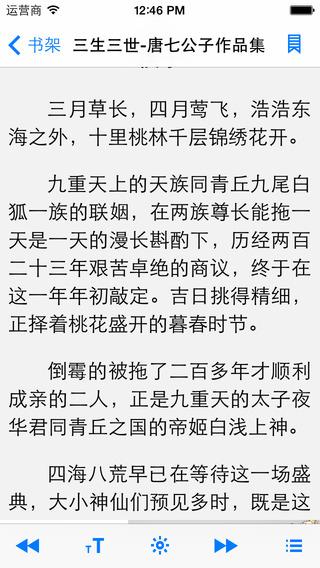 桐华作品全集(长相思 大漠谣 步步惊心)