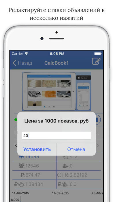 Рекламный кабинет для Вконтакте Скриншоты5