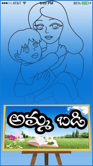 TeluguRhymes