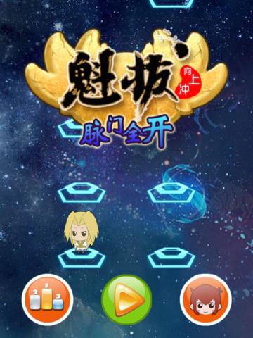 免費遊戲App|魁拔向上冲|阿達玩APP