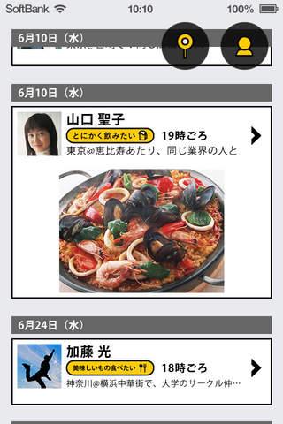 集え!飲む人!Nomico(ノミコ) screenshot 2