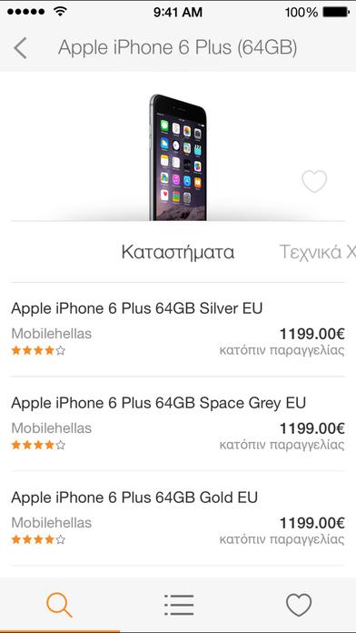 Skroutz.gr iPhone Screenshot 4
