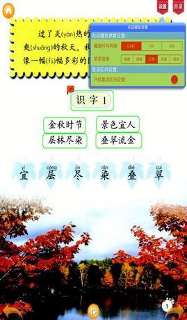 新课标人教版语文一年级下册《春雨的色彩》