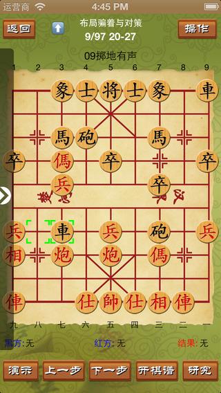 象棋藏经阁2 动态棋谱 支持解说 变着