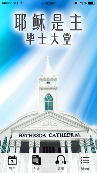 Bethesda Cathedral 中文