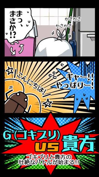 Gの戦慄—無料で遊べる放置系育成修羅場ゲーム