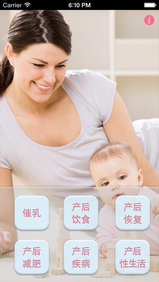 产后护理--月子恢复保健必读手册