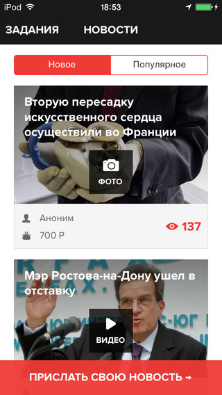NewsTracker