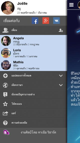 ภาพหน้าจอของ iPhone 4