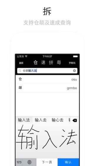 输入法字典-普粤仓颉速成