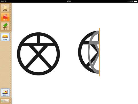 無料教育AppのQB説明 算数 6年 対称な図形|記事Game