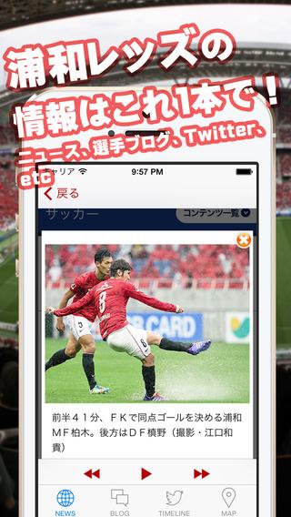 Jリーグリーダー for 浦和レッズ