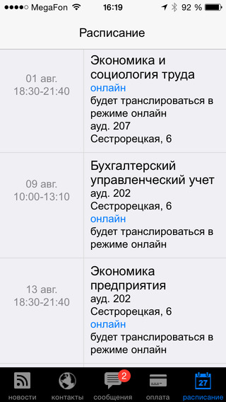 iPhone Screenshot 3
