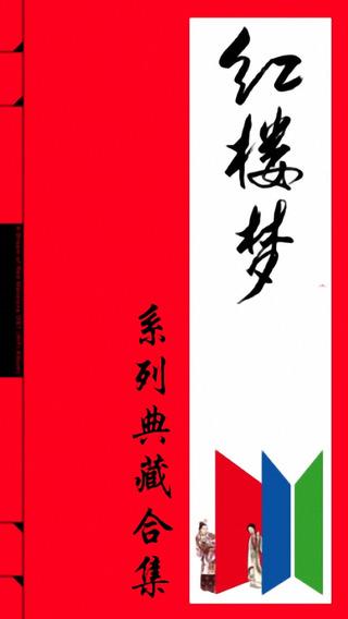 红楼梦及红学系列合集(130+簡繁體)