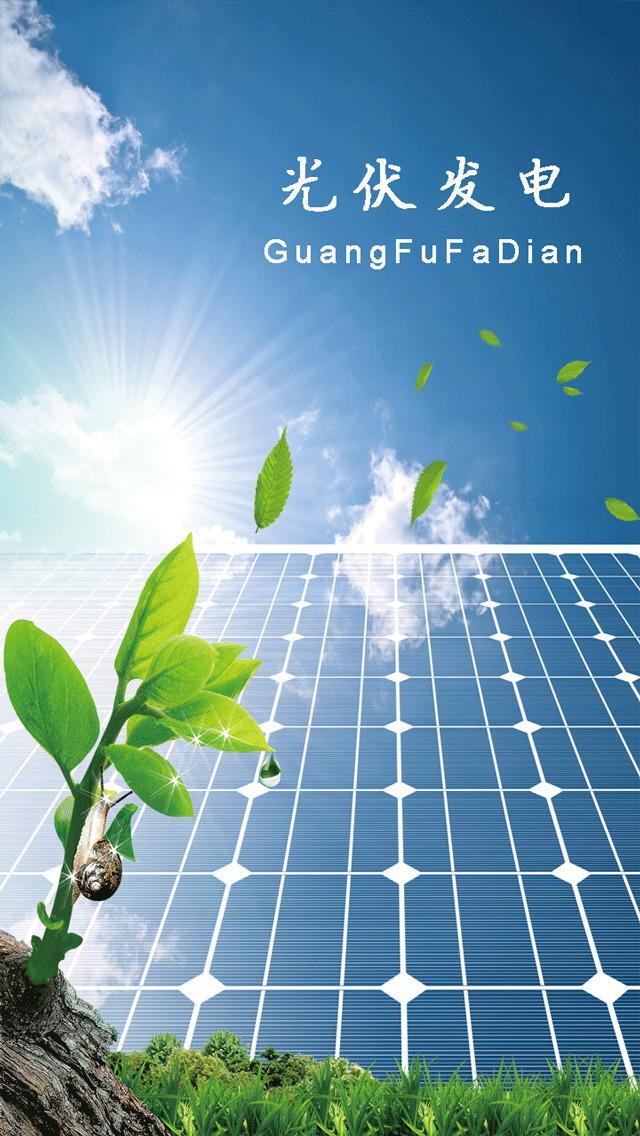 光伏发电-专业的发电行业应用