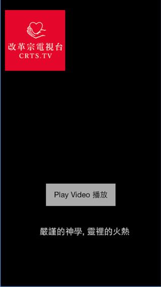 玩攝影App CRTS.TV免費 APP試玩