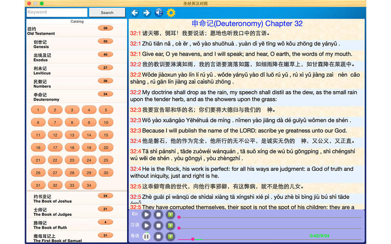 Holy Bible Audio Book in English and Chinese Screenshot - 3