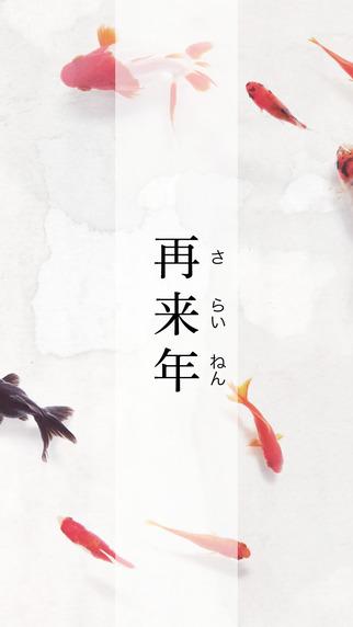 Real Kanji