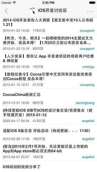 Cocoachina论坛