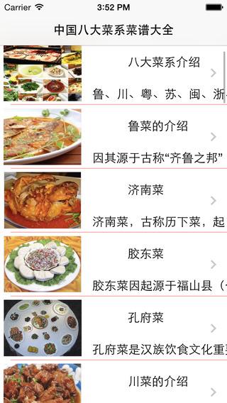 中国八大菜系菜谱大全