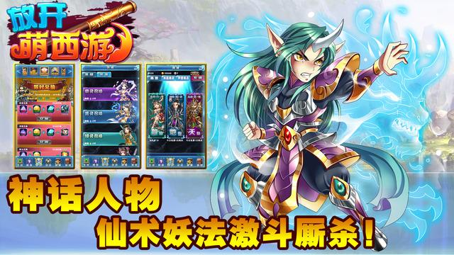 【免費遊戲App】放开萌西游-乱斗降魔篇-APP點子
