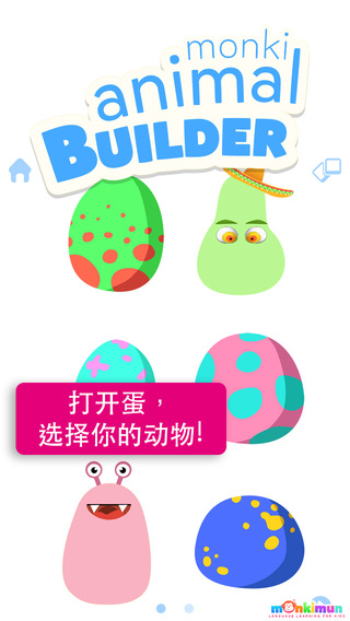 《Monki Animal Builder (动物创建工具) [iOS]》