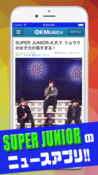 NEWS for SUPER JUNIOR