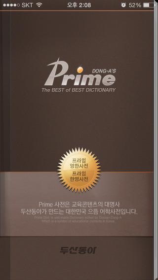두산동아 프라임 영한 한영사전 Prime Dictionary E-K K-E