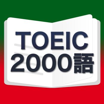 TOEIC2000語PRO 教育 App LOGO-APP試玩