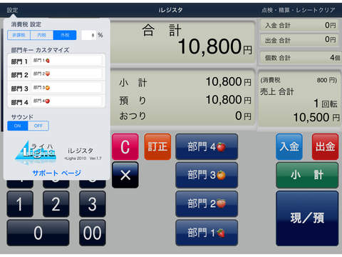 iレジスタ iPad Screenshot 1