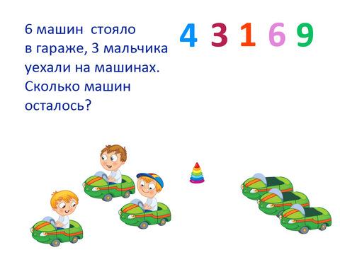 Веселая Математика для Детей