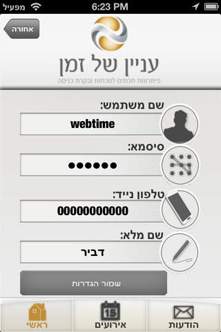 Screenshot of עניין של זמן