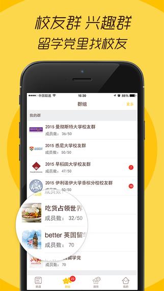 免費社交App|Better-海外最火热的真实留学生交友社区|阿達玩APP