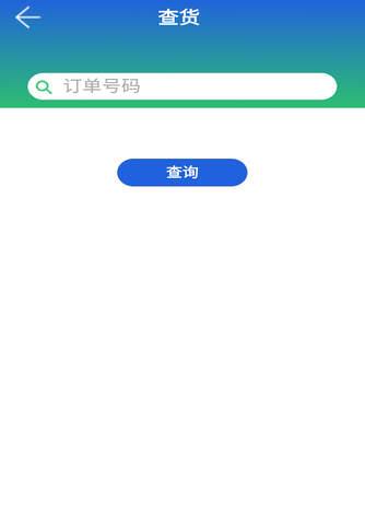易运货 screenshot 2