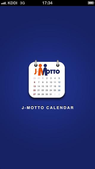 J-MOTTOカレンダー