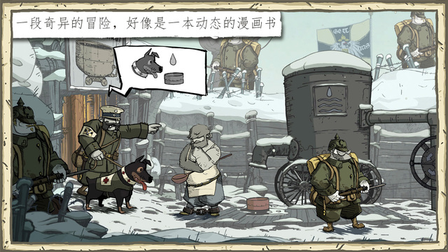 Valiant Hearts: The Great War - 勇敢的心:世界大战[iOS]丨反斗限免