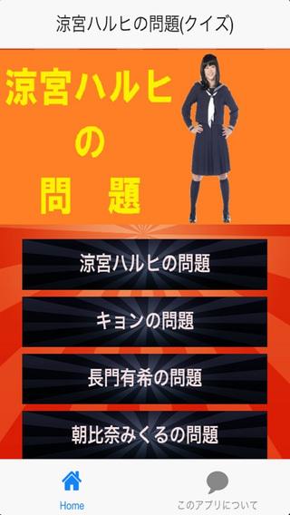 SOS団検定「涼宮ハルヒ編」