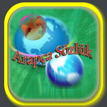 Arapça Sözlük HD LOGO-APP點子
