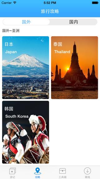 玩旅遊App|TravelNotes免費|APP試玩