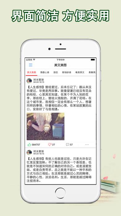download 唯美图文秀 情感语录、唯美图片星座话日记 apps 4