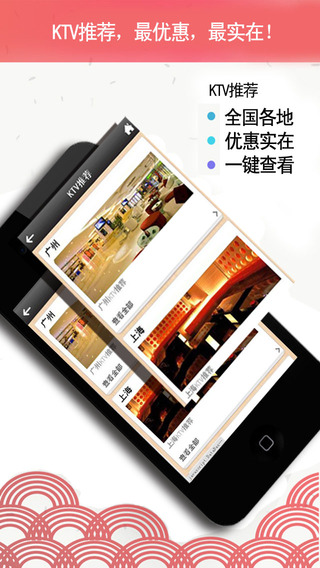 KTV预定客户端|玩生活App免費|玩APPs