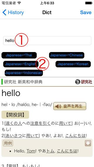 Big Dictionary Japanese Thai Indonesian English Chinese Korean Vietnamese
