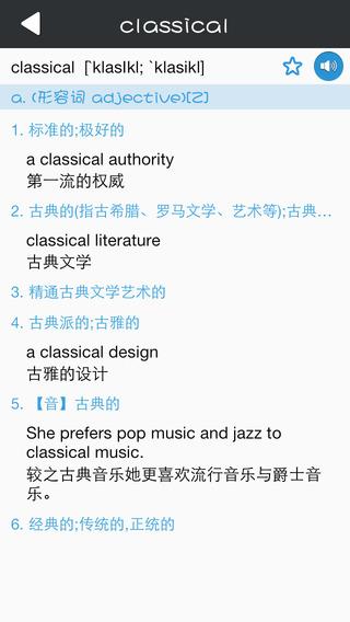 新概念英语(全免费) - 全四册词汇和课文 教育 App-癮科技App